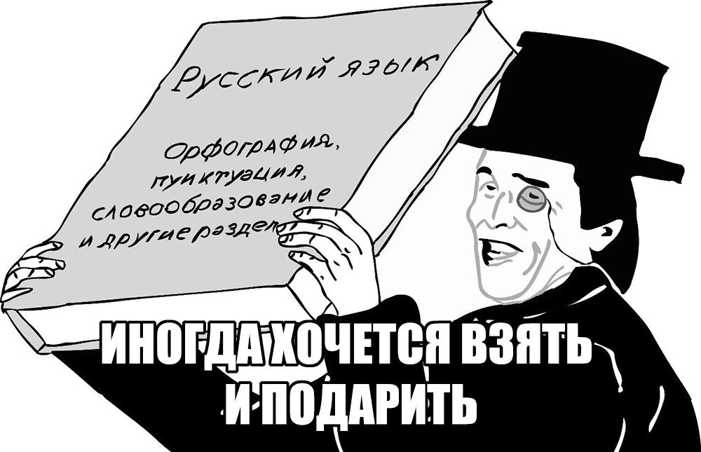Говори по-русски