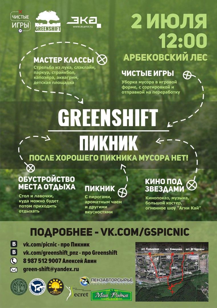 Greenshift Пикник – уборка, которая сделает вас счастливее