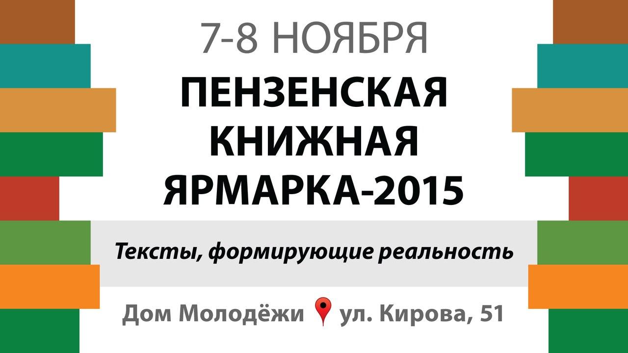 Книжная ярмарка - 2015
